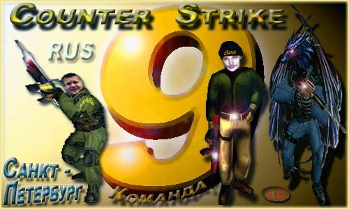 ConterStrike команда * 9 *, Вход в Главное   МЕНЮ сайта
